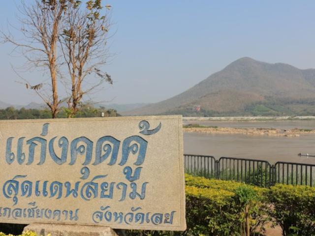 https://thailand-directory.com/wp-content/uploads/2021/09/Kaeng-Khut-Khu2-640x480.png